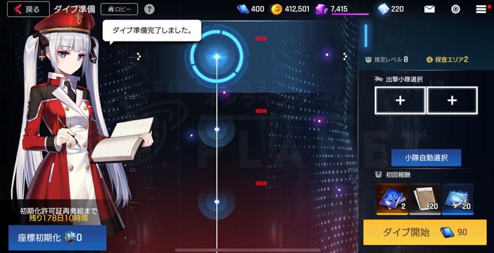 COUNTER SIDE(カウンターサイド) コンテンツ『ダイブ』スクリーンショット