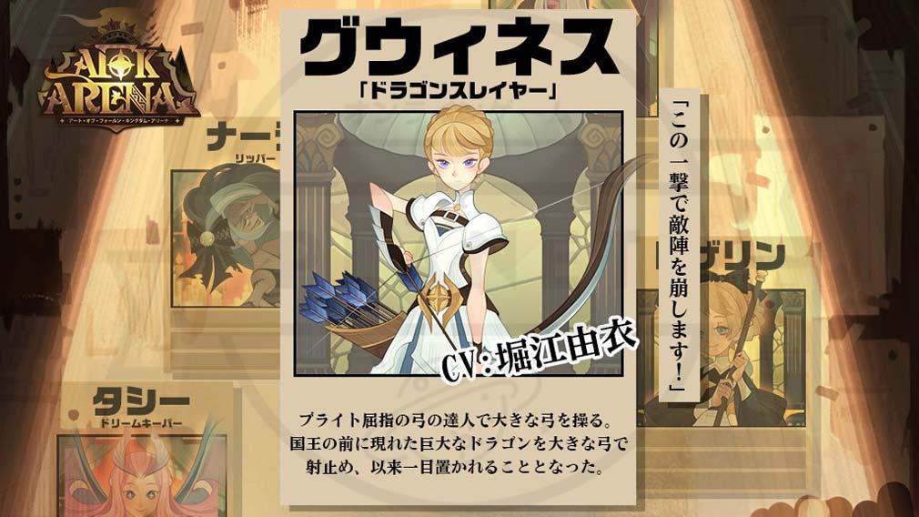 AFKアリーナ キャラクター『グウィネス』紹介イメージ