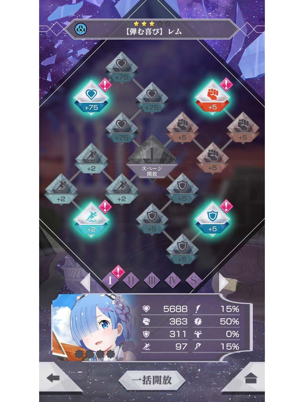 Re:ゼロから始める異世界生活 Lost in Memories(リゼロス) 『メモリーボード』開放スクリーンショット