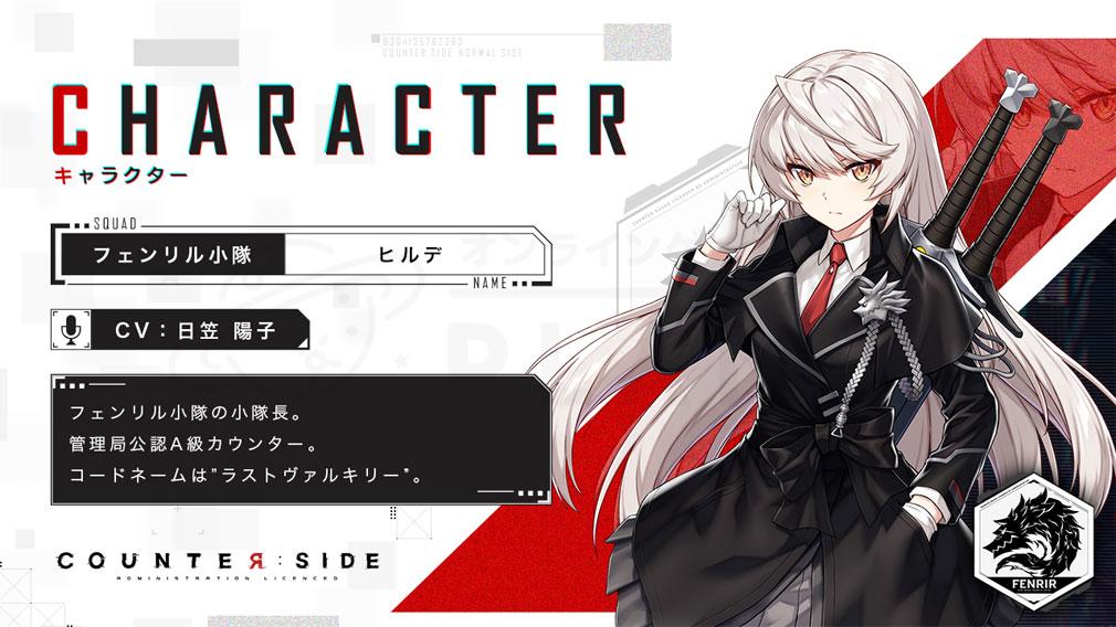 COUNTER SIDE(カウンターサイド) キャラクター『ヒルデ』紹介イメージ