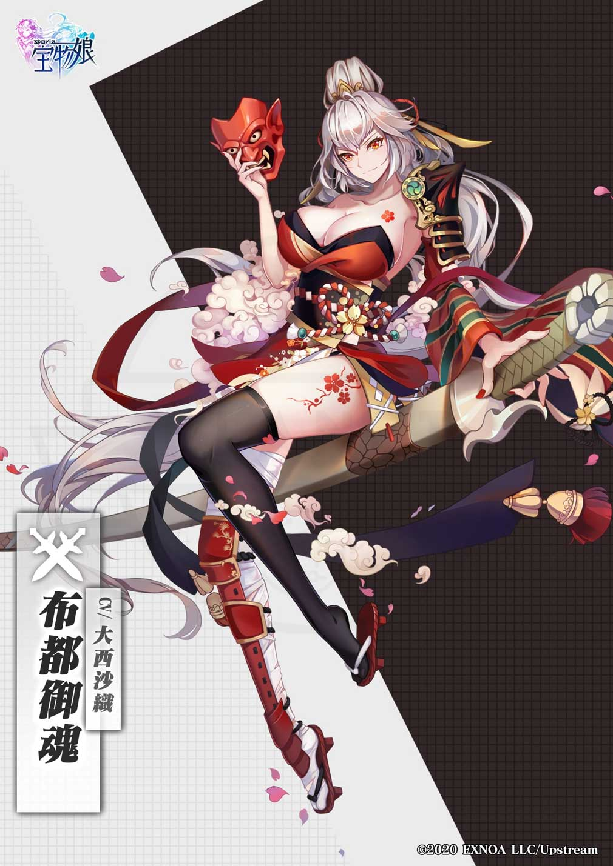 Storia 宝物娘 (ストーリア) 秘宝擬人化キャラクター『布都御魂』紹介イメージ