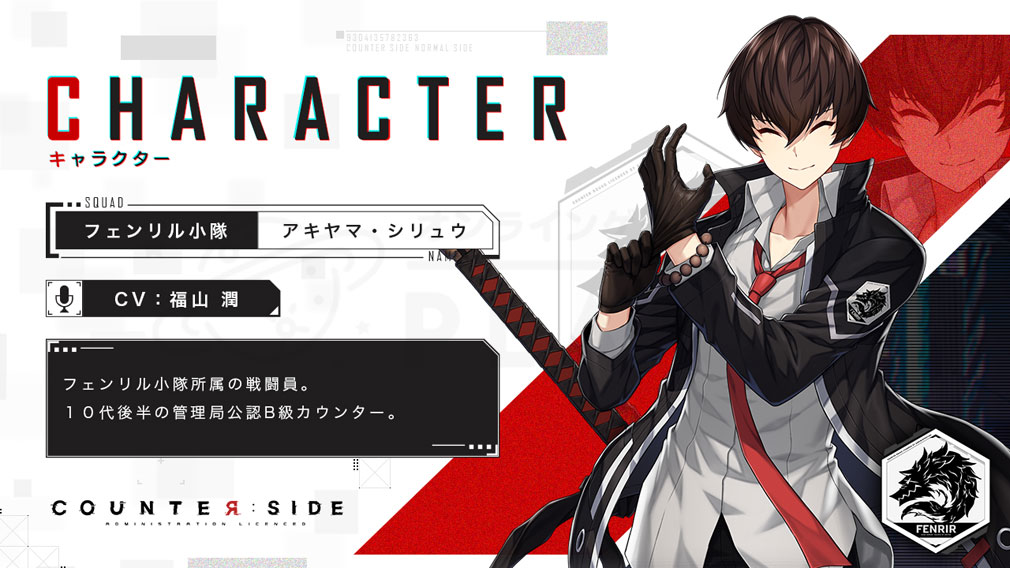 COUNTER SIDE(カウンターサイド) キャラクター『アキヤマ・シリュウ』紹介イメージ