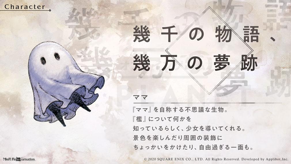 NieR Re[in]carnation(ニーア リィンカーネーション)リィンカネ キャラクター『ママ』紹介イメージ