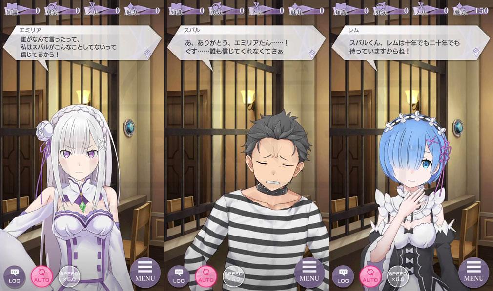 Re:ゼロから始める異世界生活 Lost in Memories(リゼロス) オリジナル外伝ストーリー『新章』スクリーンショット