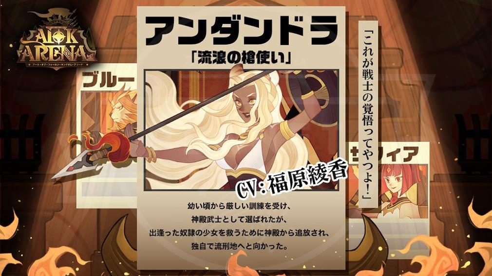 AFKアリーナ キャラクター『アンダンドラ』紹介イメージ