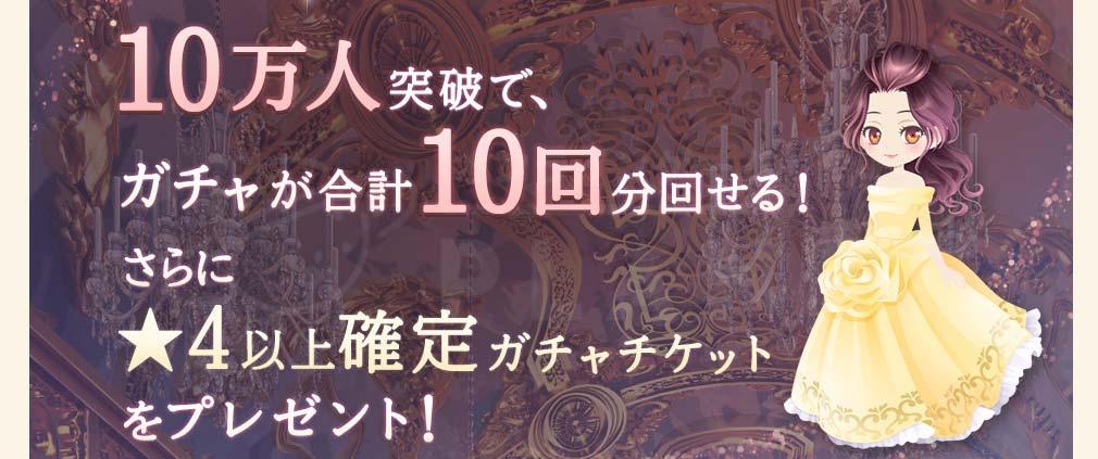 イケメン王子 美女と野獣の最後の恋 『10回分のガチャチケット』『5000円以上相当の豪華アイテム』紹介イメージ