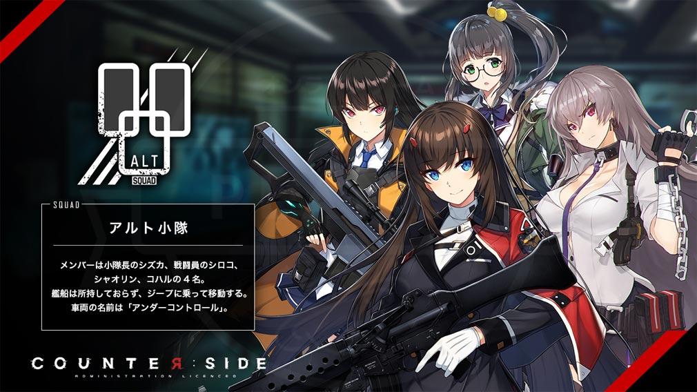 COUNTER SIDE(カウンターサイド) 組織『アルト小隊』紹介イメージ