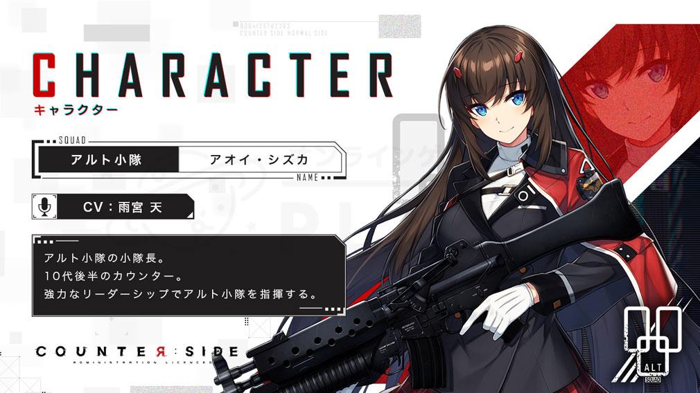 COUNTER SIDE(カウンターサイド) キャラクター『アオイ・シズカ』紹介イメージ