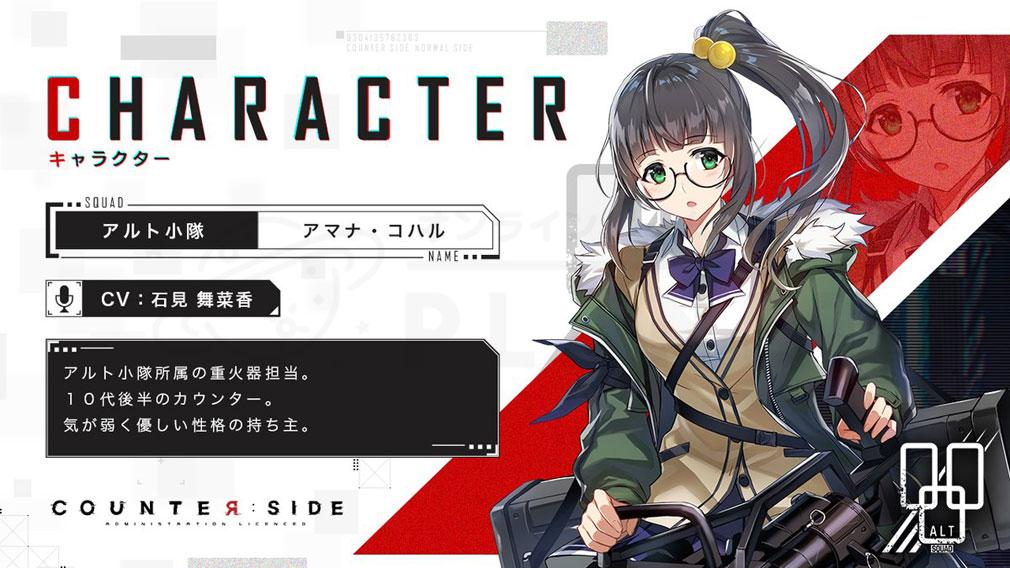 COUNTER SIDE(カウンターサイド) キャラクター『アマナ・コハル』紹介イメージ