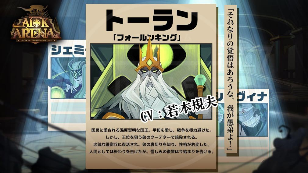 AFKアリーナ キャラクター『トーラン』紹介イメージ