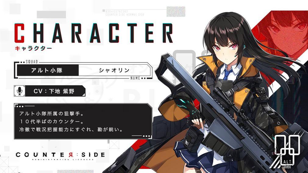 COUNTER SIDE(カウンターサイド) キャラクター『シャオリン』紹介イメージ