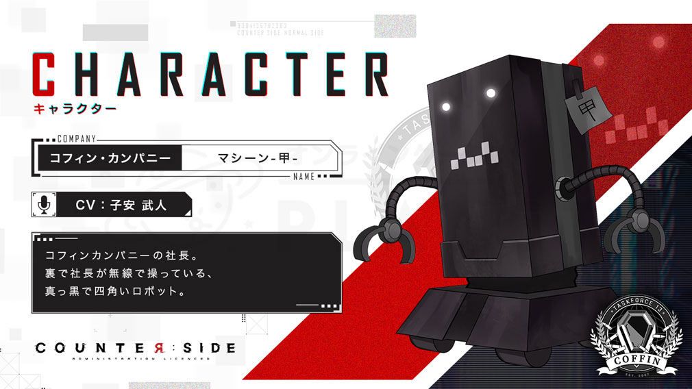 COUNTER SIDE(カウンターサイド) キャラクター『マシーン-甲-』紹介イメージ
