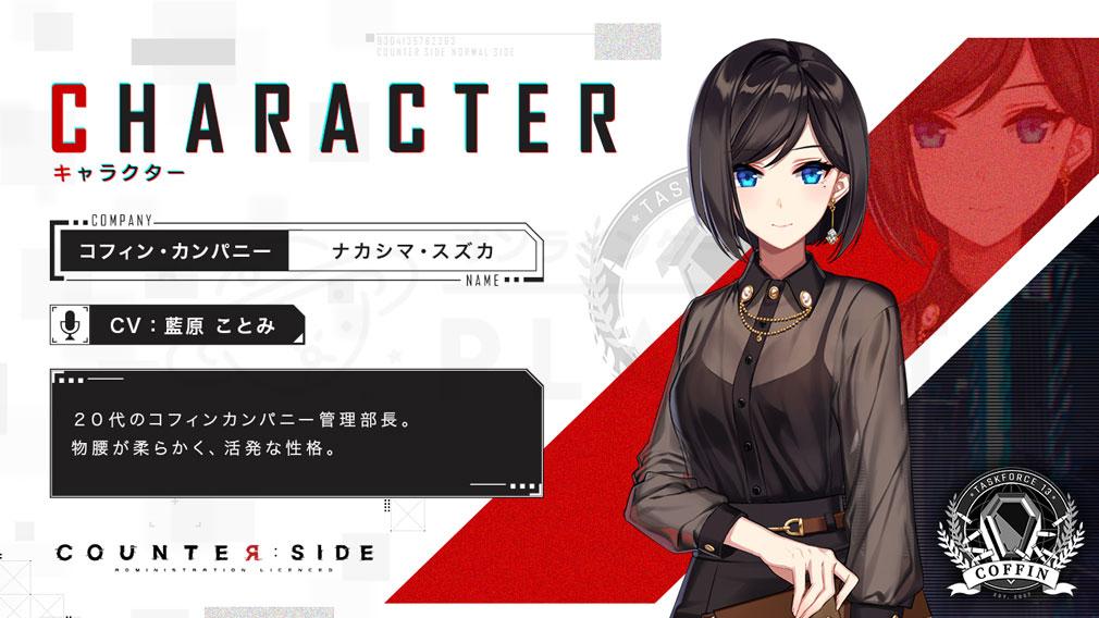 COUNTER SIDE(カウンターサイド) キャラクター『ナカシマ・スズカ』紹介イメージ