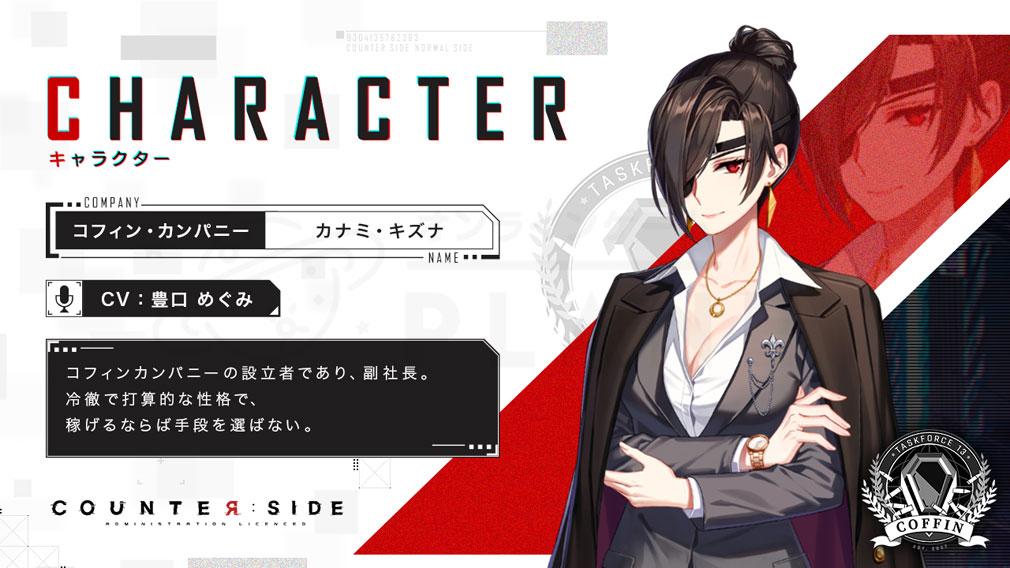 COUNTER SIDE(カウンターサイド) キャラクター『カナミ・キズナ』紹介イメージ