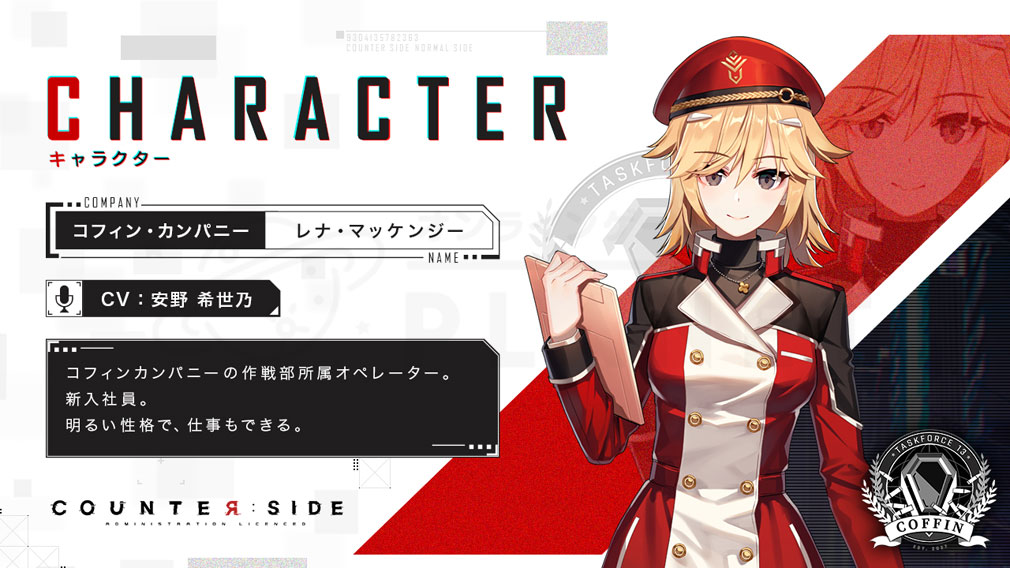 COUNTER SIDE(カウンターサイド) キャラクター『レナ・マッケンジー』紹介イメージ