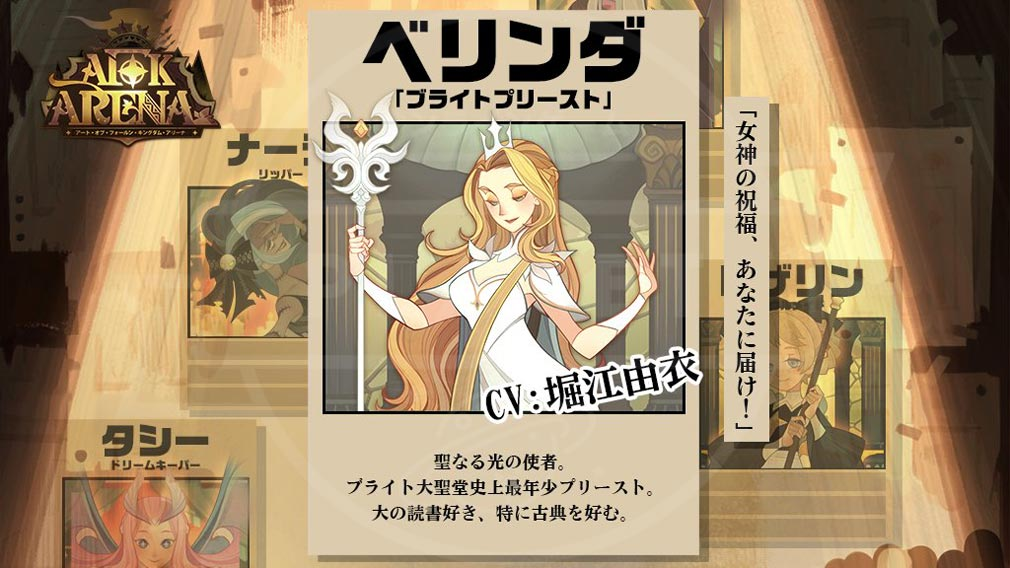 AFKアリーナ キャラクター『ベリンダ』紹介イメージ