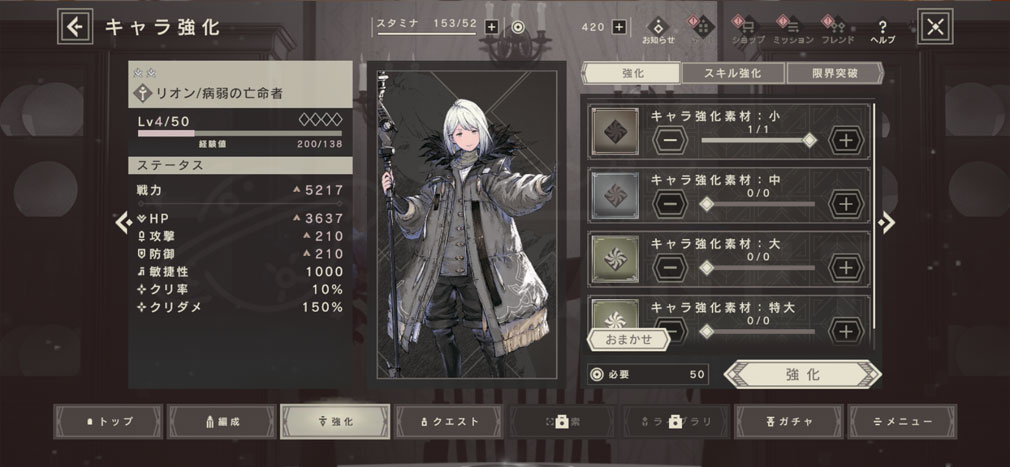 NieR Re[in]carnation(ニーア リィンカーネーション) キャラ強化スクリーンショット