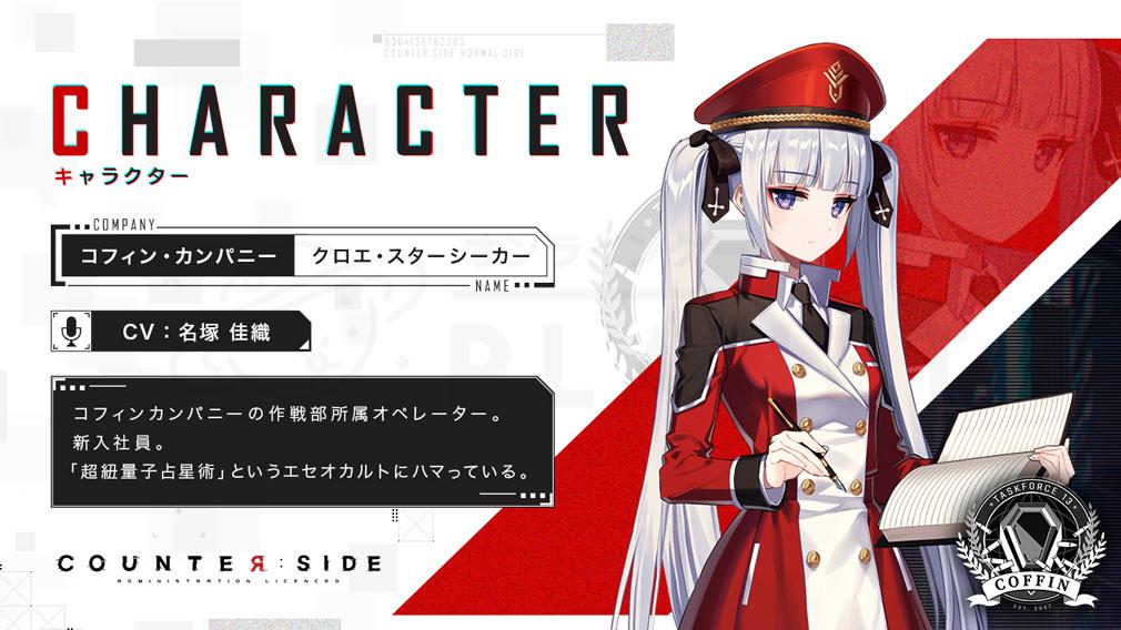 COUNTER SIDE(カウンターサイド) キャラクター『クロエ・スターシーカー』紹介イメージ