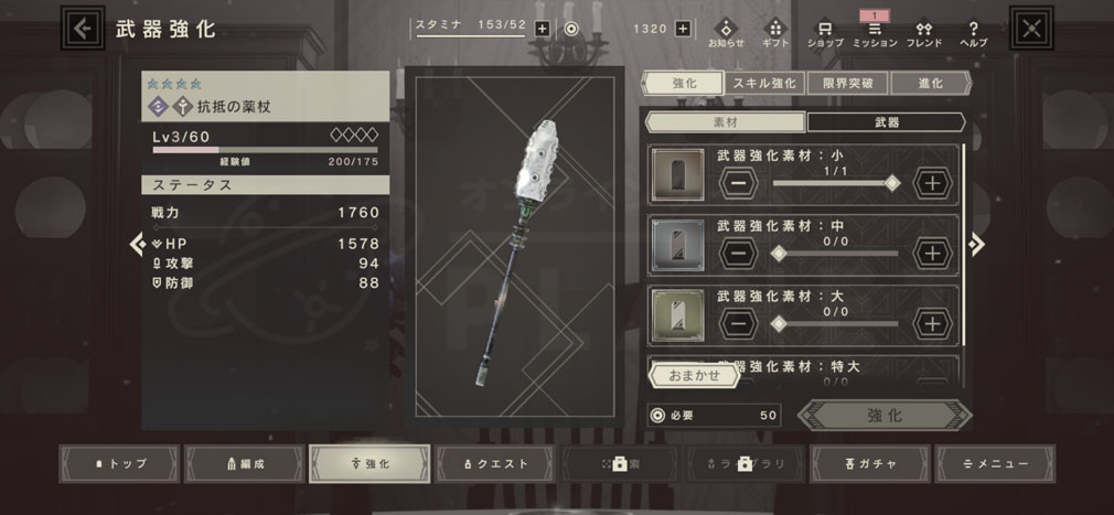 NieR Re[in]carnation(ニーア リィンカーネーション) 武器強化スクリーンショット