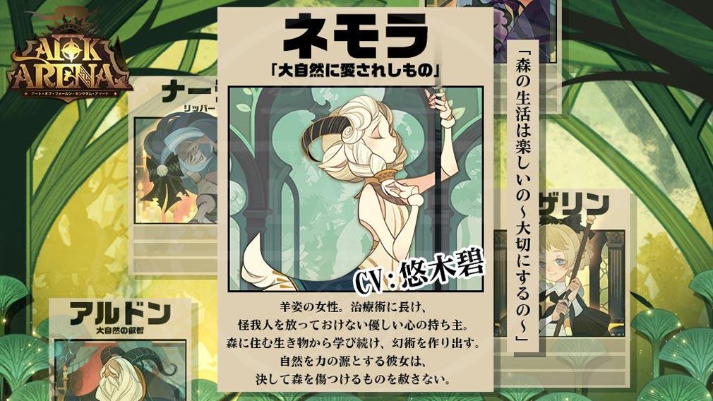 AFKアリーナ キャラクター『ネモラ』紹介イメージ