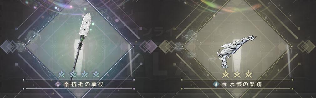 NieR Re[in]carnation(ニーア リィンカーネーション) ★4武器、★3武器スクリーンショット