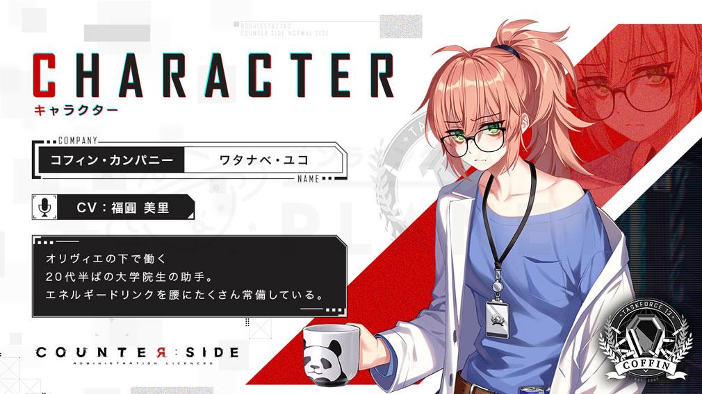 COUNTER SIDE(カウンターサイド) キャラクター『ワタナベ・ユコ』紹介イメージ