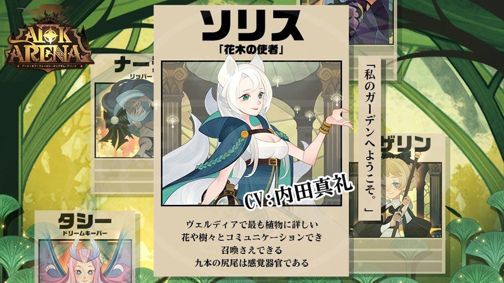 AFKアリーナ キャラクター『ソリス』紹介イメージ