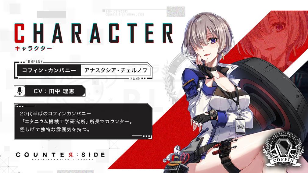 COUNTER SIDE(カウンターサイド) キャラクター『アナスタシア・チェルノワ』紹介イメージ