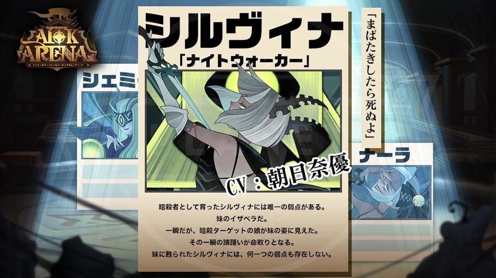 AFKアリーナ キャラクター『シルヴィナ』紹介イメージ