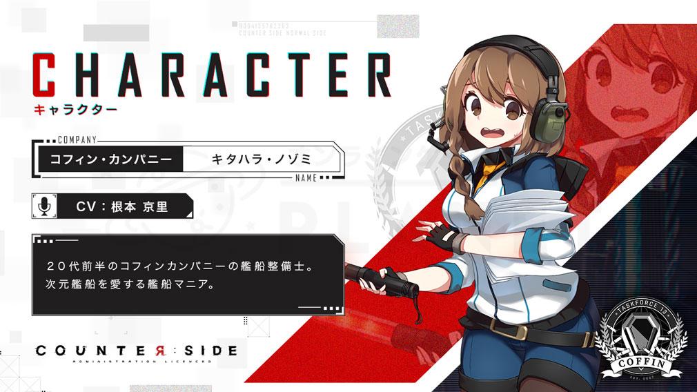 COUNTER SIDE(カウンターサイド) キャラクター『キタハラ・ノゾ』紹介イメージ