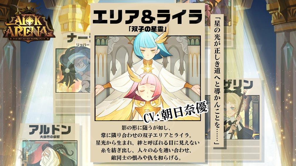 AFKアリーナ キャラクター『エリアとライラ』紹介イメージ