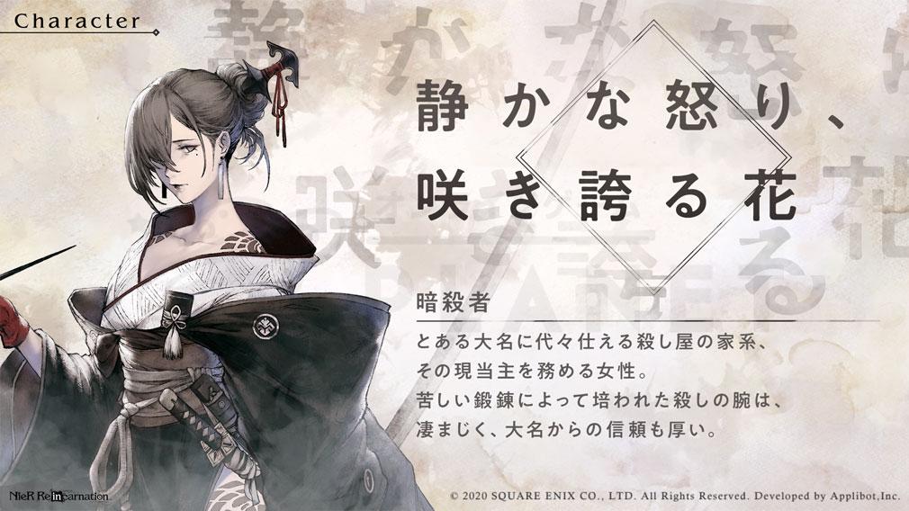 NieR Re[in]carnation(ニーア リィンカーネーション)リィンカネ キャラクター『暗殺者』紹介イメージ