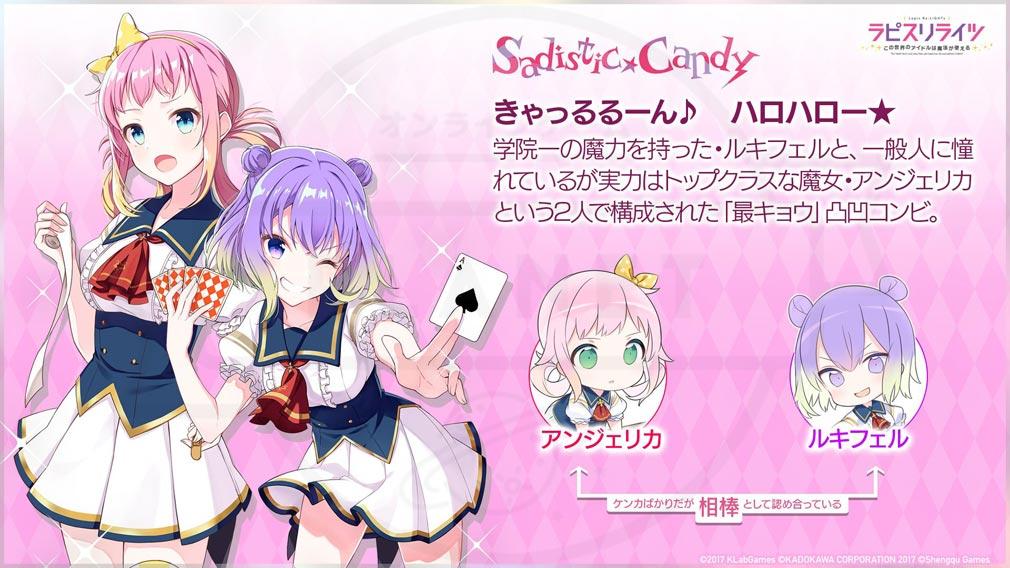 ラピスリライツ この世界のアイドルは魔法が使える(ラピライ) ユニット『Sadistic★Candy』相関図紹介イメージ