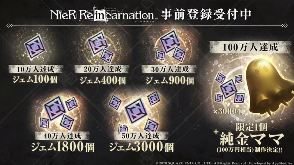 NieR Re[in]carnation(ニーア リィンカーネーション) 事前登録特典紹介イメージ