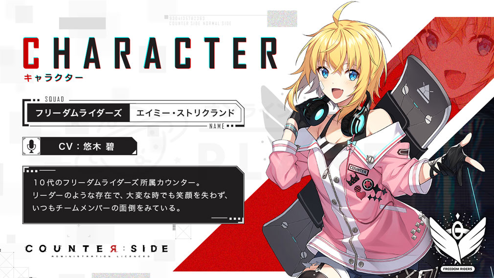COUNTER SIDE(カウンターサイド) キャラクター『エイミー・ストリクランド』紹介イメージ