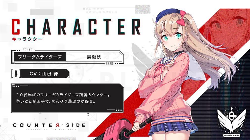 COUNTER SIDE(カウンターサイド) キャラクター『廣瀬 秋』紹介イメージ