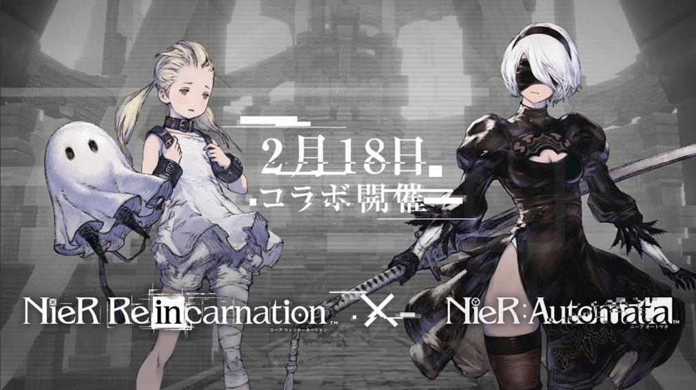 NieR Re[in]carnation(ニーア リィンカーネーション)リィンカネ 『NieR:Automata』コラボ紹介イメージ