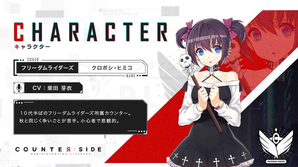 COUNTER SIDE(カウンターサイド) キャラクター『クロボシ・ヒミコ』紹介イメージ
