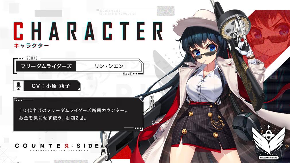 COUNTER SIDE(カウンターサイド) キャラクター『リン・シエン』紹介イメージ