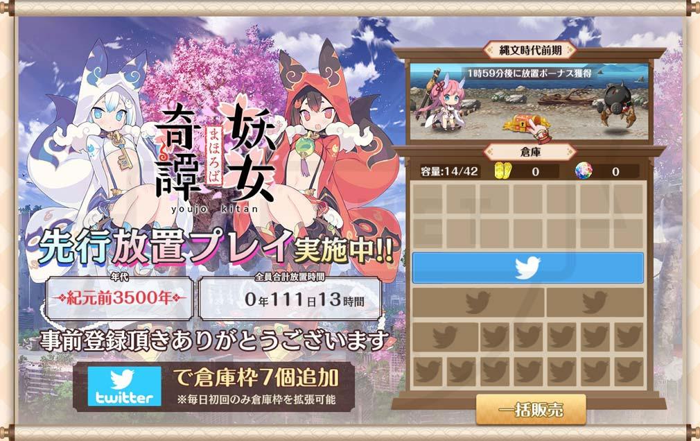 まほろば妖女奇譚(まほたん) 事前放置プレイスクリーンショット