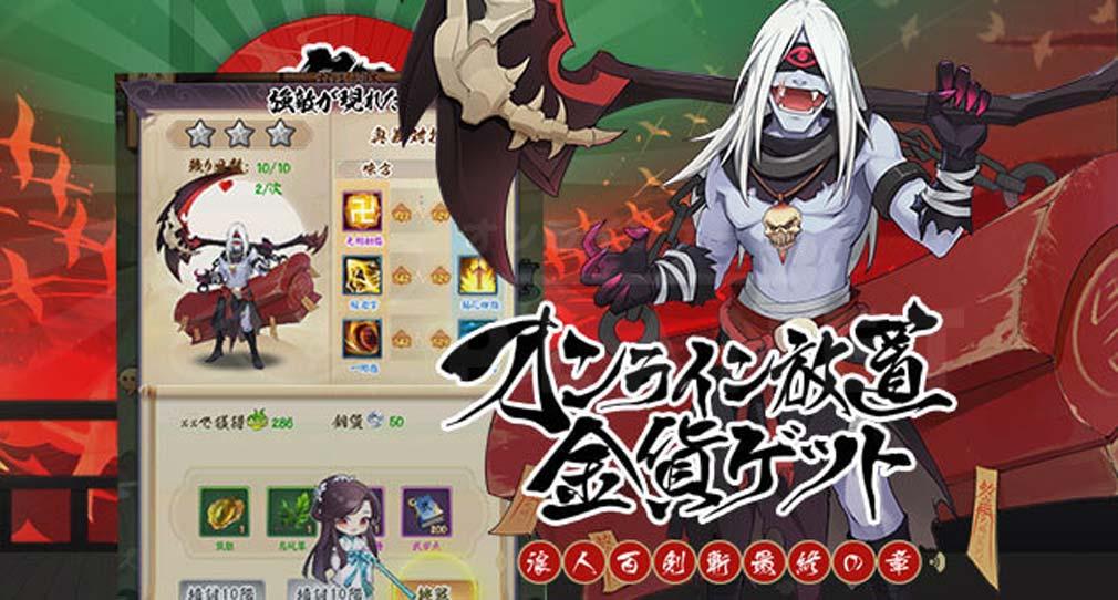 浪人百剣 -斬- 最終の章 オンライン放置で獲得できる金貨紹介イメージ