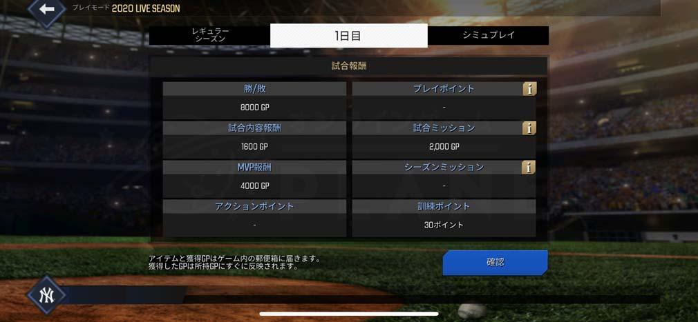 MLBパーフェクトイニング2020 プレイモードスクリーンショット