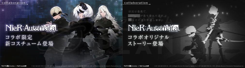 NieR Re[in]carnation(ニーア リィンカーネーション)リィンカネ 『NieR:Automata』コラボ限定コスチューム、ストーリー紹介イメージ