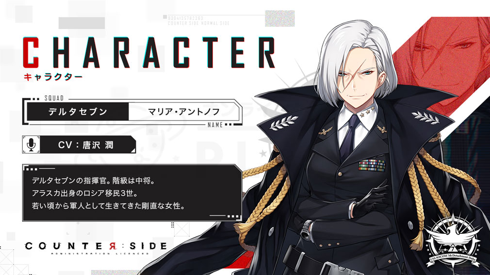 COUNTER SIDE(カウンターサイド) キャラクター『マリア・アントノフ』紹介イメージ