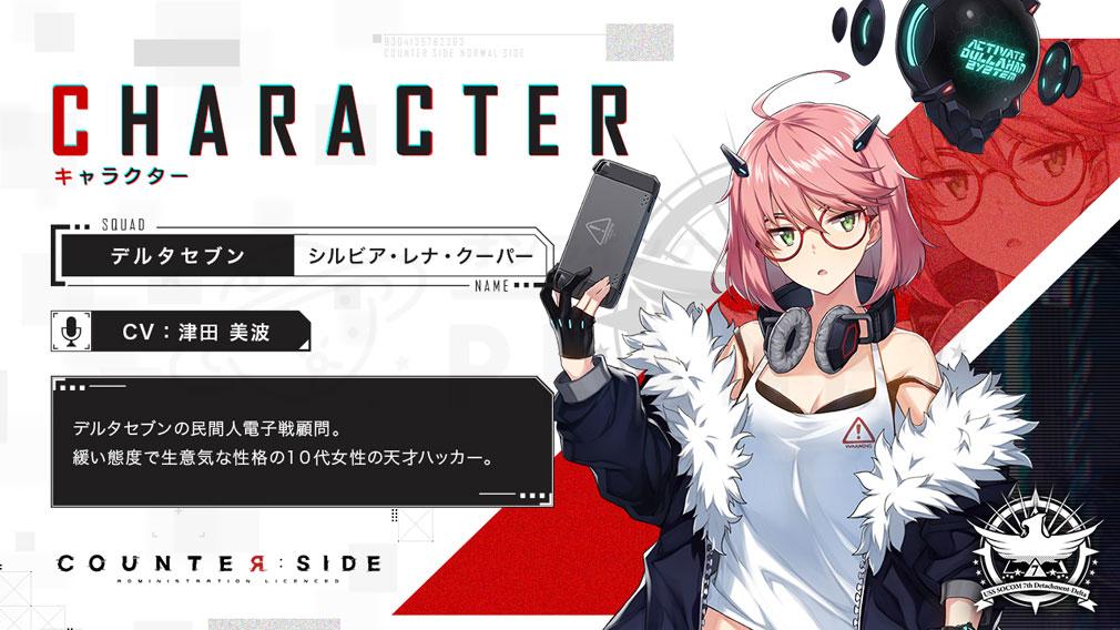 COUNTER SIDE(カウンターサイド) キャラクター『シルビア・レナ・クーパー』紹介イメージ