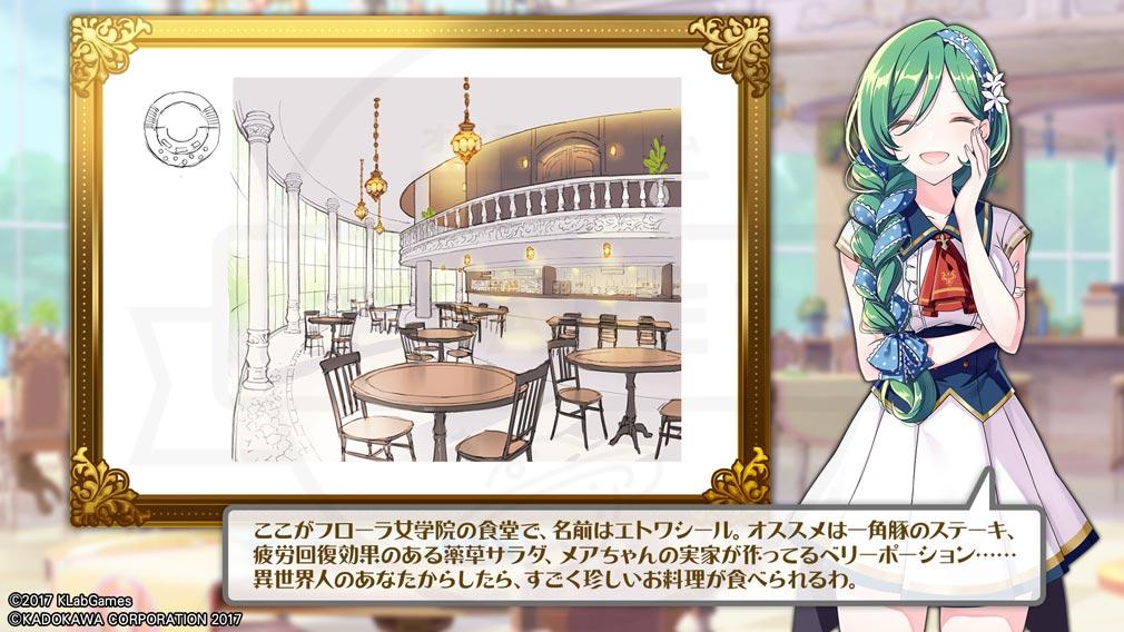 ラピスリライツ この世界のアイドルは魔法が使える(ラピライ) 『食堂』紹介イメージ