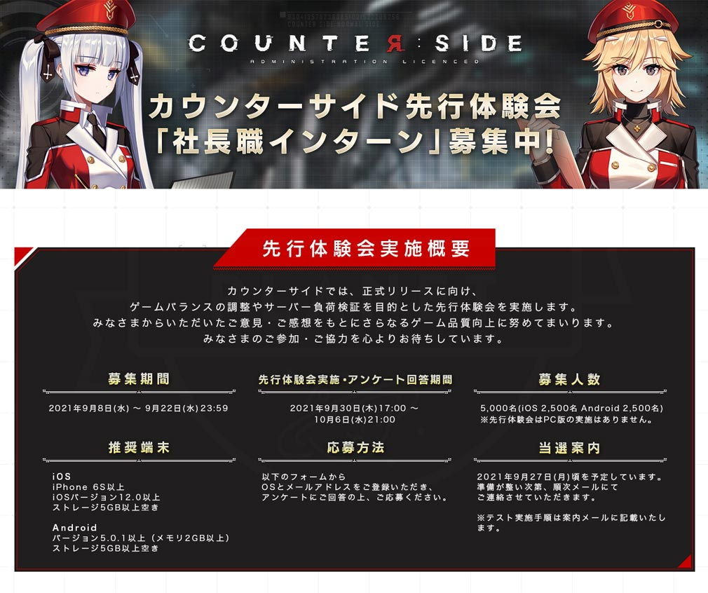 COUNTER SIDE(カウンターサイド) 先行体験会募集紹介イメージ