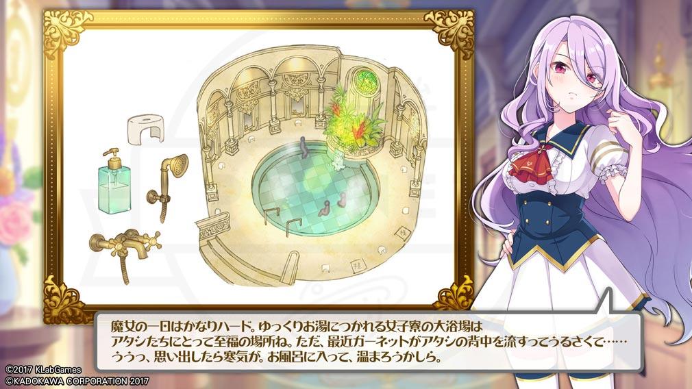 ラピスリライツ この世界のアイドルは魔法が使える(ラピライ) 『大浴場』紹介イメージ