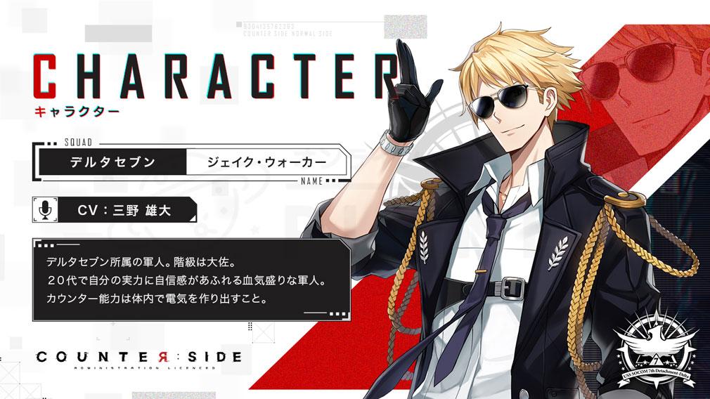COUNTER SIDE(カウンターサイド) キャラクター『ジェイク・ウォーカー』紹介イメージ