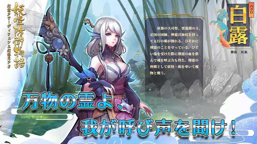 妖怪防衛物語 キャラクター『白露』紹介イメージ